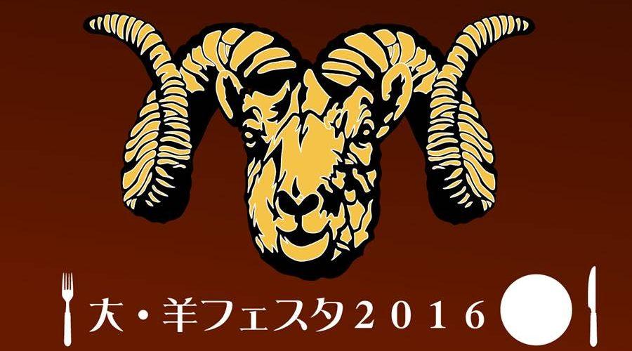 羊フェスタ2016