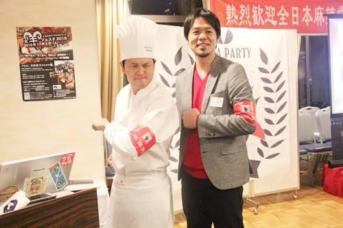 日本麻辣党
