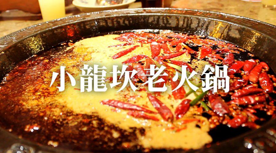 小龍坎老火鍋