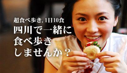四川料理食べ歩き