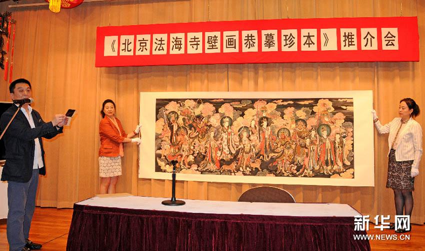 北京法海寺壁画恭摹珍本