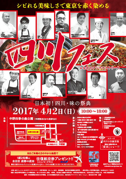 四川フェス