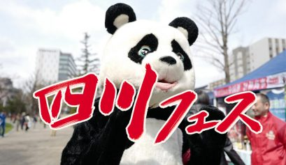 四川フェス2017