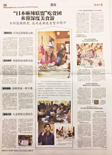 四川料理超食べ歩きツアーが四川省成都大手新聞社に掲載!