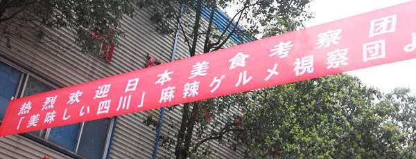 麻辣グルメ視察団
