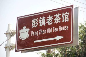 【双流】彭鎮老茶館