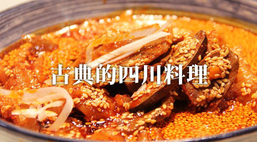 古典的四川料理