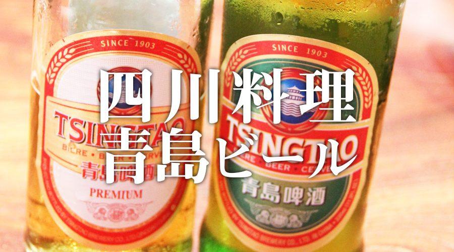 四川料理と青島ビール