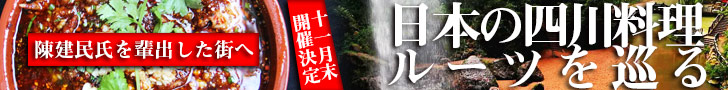 日本の四川料理ルーツを巡る旅