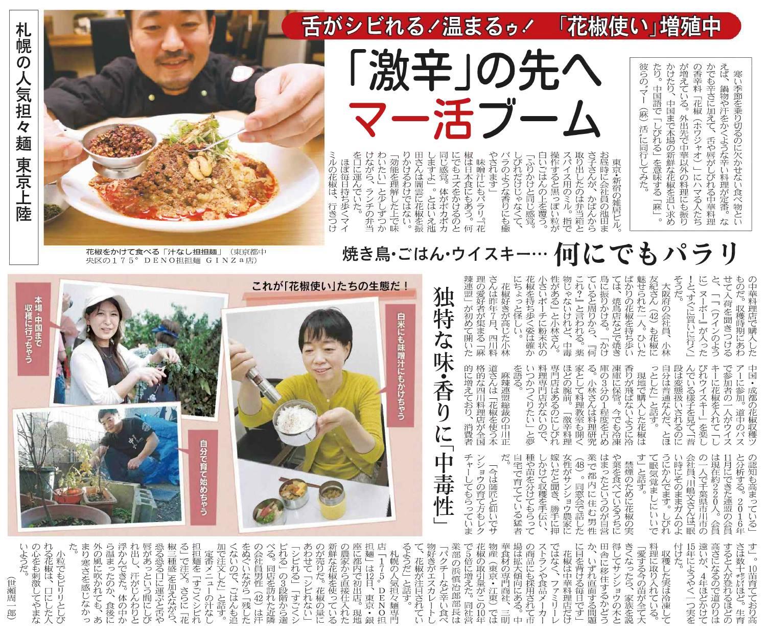 麻辣連盟全面協力を行い、素晴らしい記事にしていただきました!ありがとうございます!