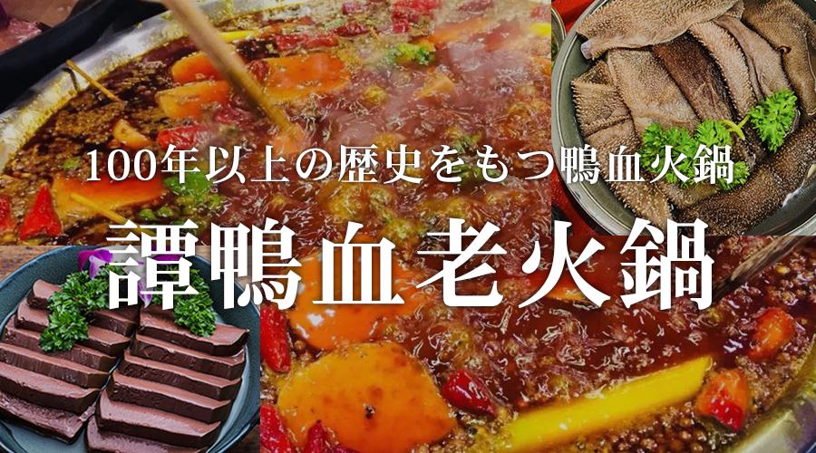 谭鸭血再显国际地位,日本专题报道!