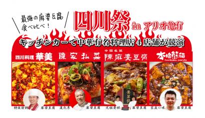 四川祭 in アリオ亀有