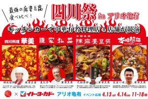 四川祭inアリオ亀有