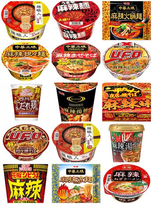 麻辣なカップ麺