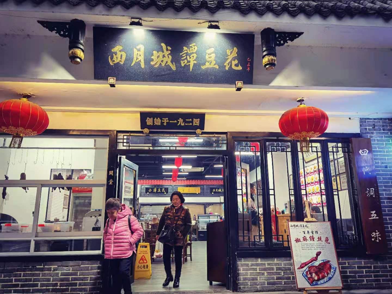 西月城譚豆花の店頭