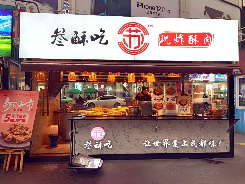小酥肉の屋台
