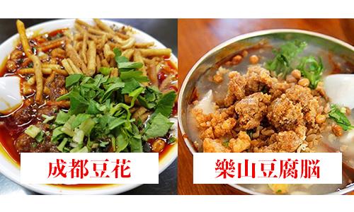 豆花VS豆腐脳